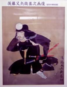 後藤又兵衛の画像