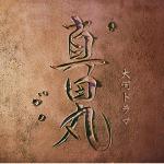 真田丸の題字
