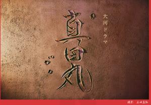 真田丸の題字1