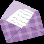 手紙又は書状