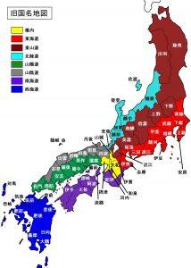 旧国名日本地図