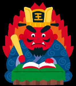 地獄の主、閻魔大王