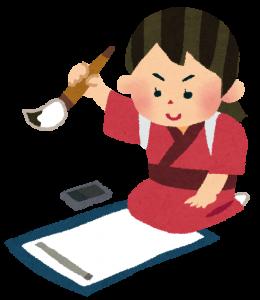 書道をする女子