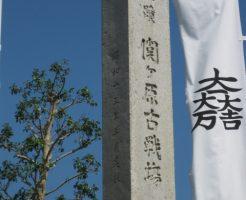 関ケ原の戦い