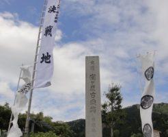 関ケ原古戦場