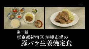 孤独のグルメ 第二話 豚バラ生姜焼定食