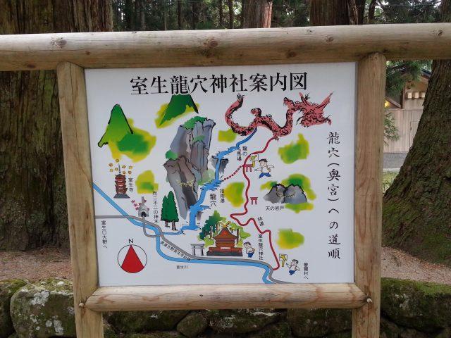 室生龍穴神社の案内図
