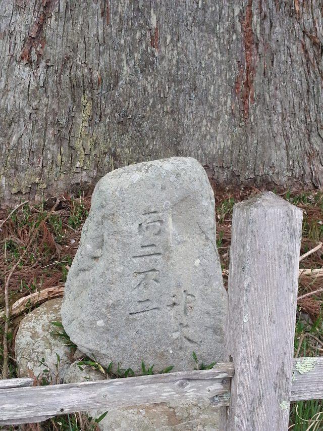 而二不二の石碑