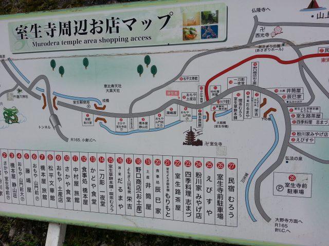 室生寺周辺お店マップ